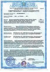"""Сертификат соответствия прицеп автомобильный - ТМ """"Автопрыстрий"""" 2015 - 2017"""