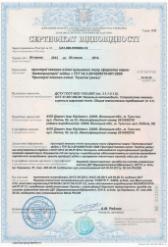 """Сертификат соответствия фаркопы - ТМ """"Автопрыстрий"""" 2012 - 2014"""
