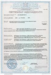 """Сертификат соответствия фаркопы - ТМ """"Автопрыстрий"""" 2014 - 2016"""