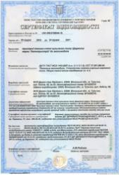 """Сертификат соответствия фаркопы - ТМ """"Автопрыстрий"""" 2015 - 2017"""